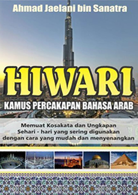 ebook-hiwari